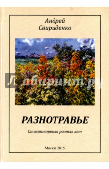 Свириденко Андрей Арьевич » Разнотравье. Стихотворения разных лет