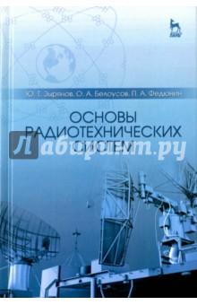 Основы радиотехнических систем. Учебное пособие перспективы развития систем теплоснабжения в украине