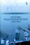 Основы радиотехнических систем. Учебное пособие