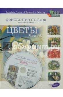 Полный курс акварели. Цветы. Учебное пособие (+DVD) французские праздники 2 учебное пособие dvd