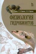 Физиология гидробионтов. Учебное пособие