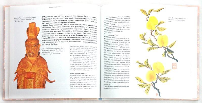 Иллюстрация 1 из 14 для Китайские Боги и Мифы | Лабиринт - книги. Источник: Лабиринт