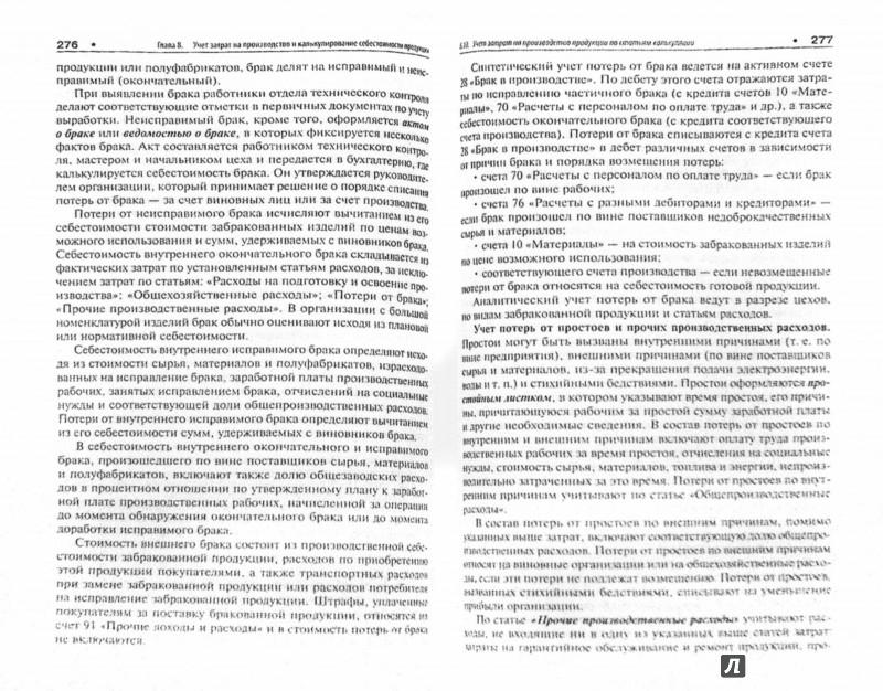 Иллюстрация 1 из 10 для Самоучитель по бухгалтерскому учету - Николай Кондраков | Лабиринт - книги. Источник: Лабиринт