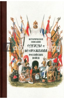 Историческое описание одежды и вооружения российских войск. Часть 16 микрозим септи трит в новосибирске