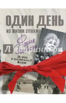 Фаина Раневская. 24 часа в послевоенной Москве stylin basecoat в москве