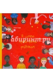 Я имею право быть ребенком михаил яснов михаил яснов полное собрание стихотворений для детей