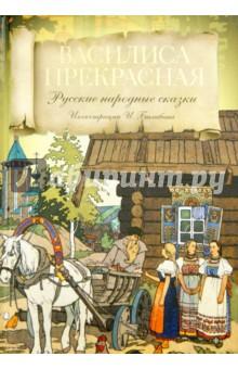 Василиса Прекрасная фото