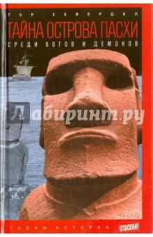 Тайна острова Пасхи. Среди богов и демонов тур хейердал биография книга 3 человек и мифы