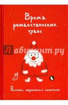 Время рождественских чудес. Рассказы зарубежных писателей книги рипол классик великие имена чарльз дарвин
