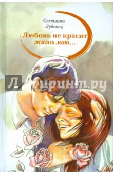 """""""Любовь не красит жизнь мою…"""""""