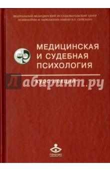 Медицинская и судебная психология. Курс лекций
