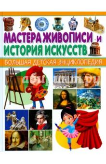 Мастера живописи и История искусств. Большая детская энциклопедия книги издательство аст хочу все знать большая детская энциклопедия
