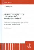 Международные договоры Руси и Византии, заключенные в Х веке. Монография