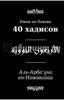 40 хадисов мансур али насиф венец избранных хадисов