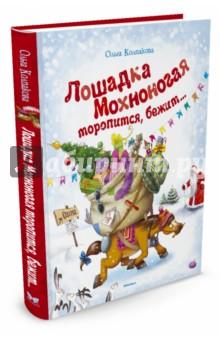 Лошадка Мохноногая торопится, бежит... новогодняя подарочная корзина закуска деда мороза
