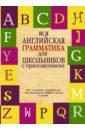 Вся английская грамматика для школьников с приложением, Попова Людмила Петровна
