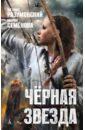 Чёрная звезда, Разумовский Феликс,Семенова Мария Васильевна