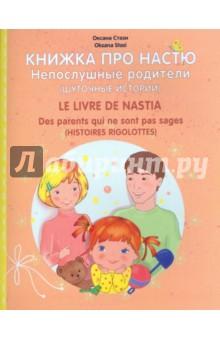 Купить Книжка про Настю.Непослушные родители, Особая книга, Знакомство с иностранным языком