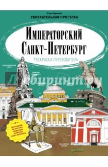 Императорский Санкт-Петербург. Раскраска-путеводитель кто есть кто в санкт петербурге выпуск 4