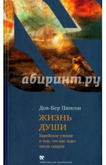 Жизнь души. Еврейское учение о том, что нас ждет после смерти топор вихрь т800ф 73 2 2 8