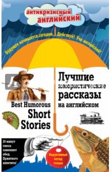 всё будет хорошо индуктивный метод чтения эксмо Лучшие юмористические рассказы на английском: индуктивный метод чтения