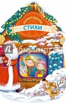 Новогодние стихи шахова м новогодние елки и игрушки
