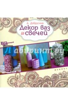 Декор ваз и свечей идеи для дома просто быстро красиво