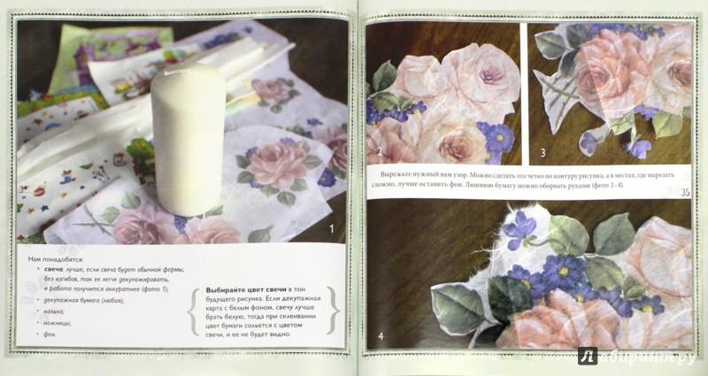 Иллюстрация 1 из 13 для Декор ваз и свечей - Анастасия Добрусина | Лабиринт - книги. Источник: Лабиринт