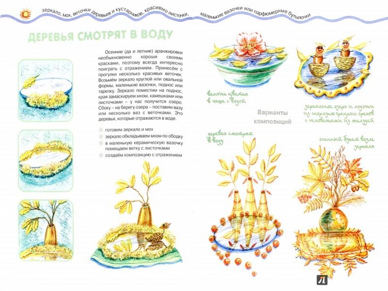 Иллюстрация 1 из 29 для Лесные поделки - Ирина Лыкова | Лабиринт - книги. Источник: Лабиринт