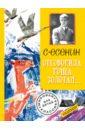 Отговорила роща золотая..., Есенин Сергей Александрович