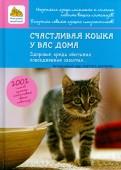 Счастливая кошка у вас дома. Здоровье, среда обитания, повседневные занятия...