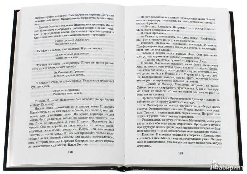 Иллюстрация 1 из 30 для Двенадцать стульев - Ильф, Петров | Лабиринт - книги. Источник: Лабиринт