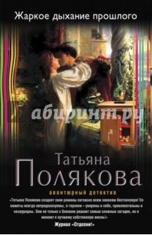 Электронная книга Жаркое дыхание прошлого