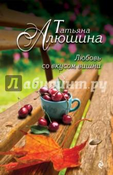 Любовь со вкусом вишни николай копылов ради женщин