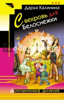 Свекровь для Белоснежки (Калинина Дарья Александровна)