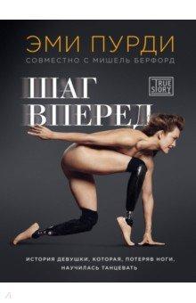 Шаг вперед. История девушки, которая потеряв ноги, научилась танцевать книги эксмо шаг вперед история девушки которая потеряв ноги научилась танцевать