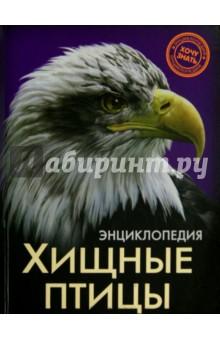 Хищные птицы какую краску для волос стоимость естель проф владивосток