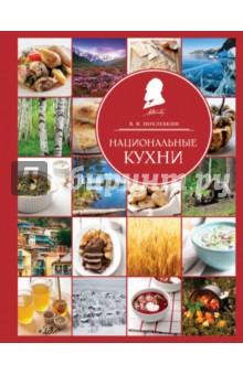 Национальные кухни в какой стране проще купить жилье гражданину россии