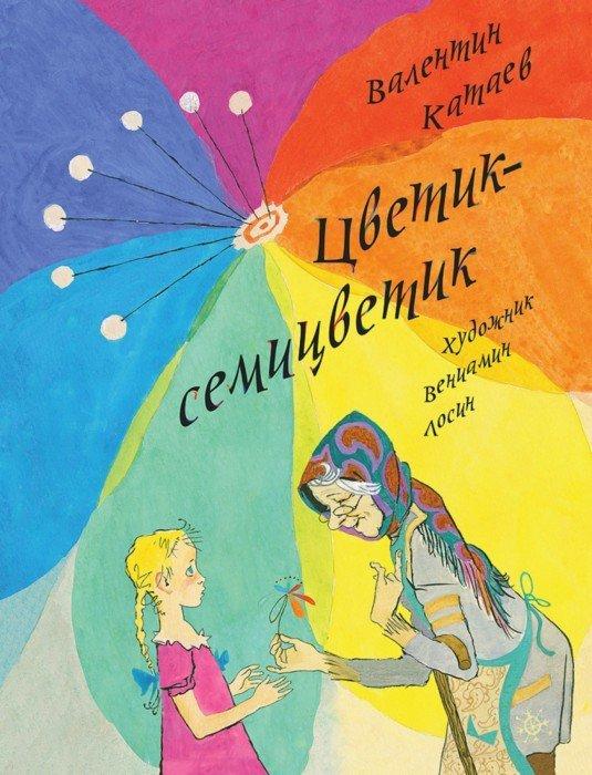 Иллюстрация 1 из 41 для Цветик-семицветик - Валентин Катаев   Лабиринт - книги. Источник: Лабиринт