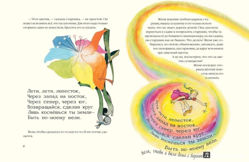 Иллюстрация 3 из 41 для Цветик-семицветик - Валентин Катаев   Лабиринт - книги. Источник: Лабиринт