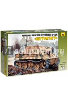 Немецкое тяжелое штурмовое орудие  Штурмтигр (3672) книги эксмо штурмтигр и другие штурмовые танки модель коллекционное издание