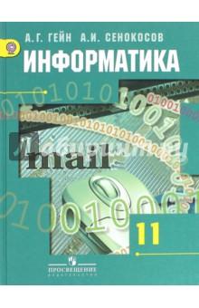 Книга Информатика класс Учебник Базовый и углубленный  Информатика 11 класс Учебник Базовый и углубленный уровни
