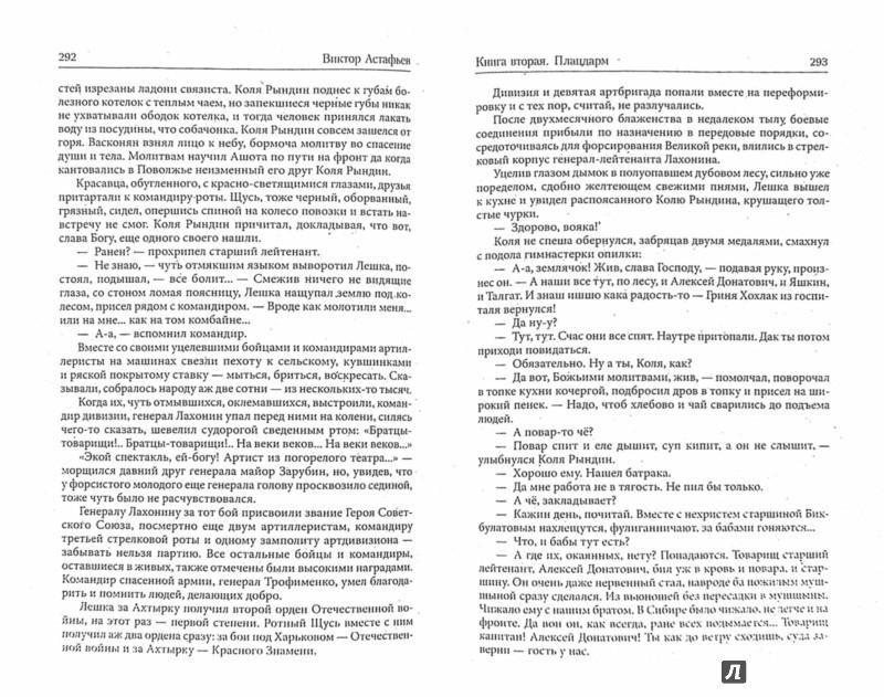 Иллюстрация 1 из 13 для Прокляты и убиты - Виктор Астафьев | Лабиринт - книги. Источник: Лабиринт