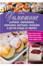 Голиенко Анна Домашние сырники, творожники, запеканки, ватрушки, чизкейки и другие блюда из творога