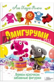 Амигуруми. Вяжем крючком забавные фигурки фигурки игрушки prostotoys пупсень серия лунтик и его друзья