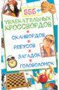 Китынский Олег Яковлевич 555+ увлекательных кроссвордов, сканвордов, ребусов, загадок, головоломок мур г шерлок холмс головоломки великого сыщика коллекция головоломок загадок ребусов более 130 загадок