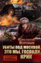 Воробьев Константин Дмитриевич Убиты под Москвой. Это мы, Господи!.. Крик