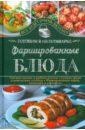 Фаршированные блюда. Готовим в мультиварке, Семенова Светлана Владимировна