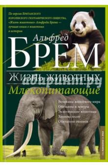 Жизнь животных. В 10 томах. Том 4. Млекопитающие. П-Я