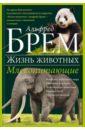 Брем Альфред Эдмунд Жизнь животных. В 10 томах. Том 4. Млекопитающие. П-Я